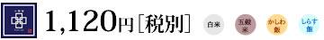 1,120円 [税別]